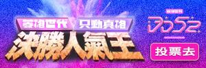 『DD52菱格世代-只動真格』決勝人氣王