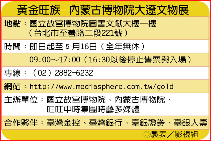 黃金旺族—內蒙古博物院大遼文物展