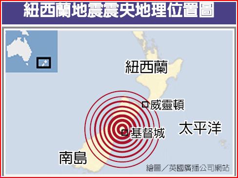 紐西蘭地震震央地理位置圖
