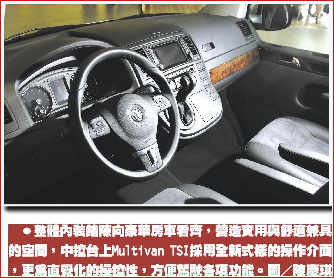 整體內裝鋪陳向豪華房車看齊,營造實用與舒適兼具的空間,中控台上Multivan TSI採用全新式樣的操作介面,更為直覺化的操控性,方便駕駛各項功能。圖/陳慶琪