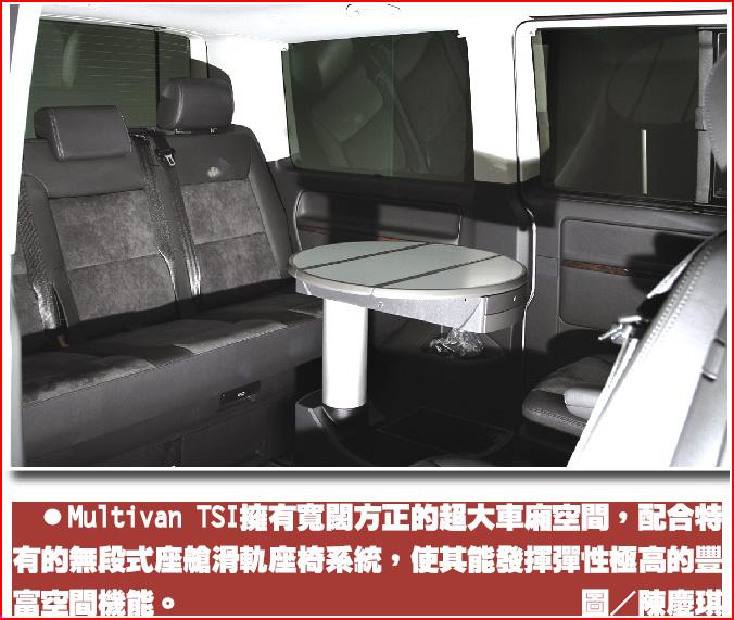 Multivan TSI擁有寬闊方正的超大車廂空間,配合特有的無段式座艙滑軌座椅系統,使其能發揮彈性極高的豐富空間機能。圖/陳慶琪