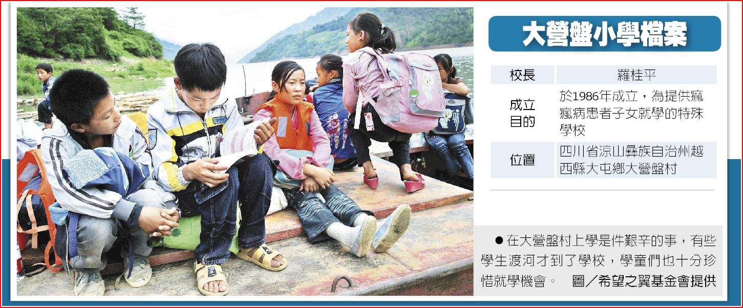 大營盤小學檔案 在大營盤村上學是件艱辛的事,有些學生渡河才到了學校,學童們也十分珍惜就學機會。圖/希望之翼基金會提供