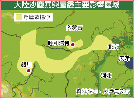 大陸沙塵暴與塵霾主要影響區域