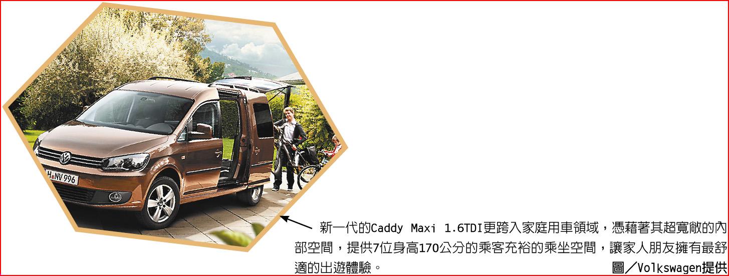 新一代的Caddy Maxi 1.6TDI更跨入家庭用車領域,憑藉著其超寬敞的內部空間,提供7位身高170公分的乘客充裕的乘坐空間,讓家人朋友擁有最舒適的出遊體驗。圖/Volkswagen提供