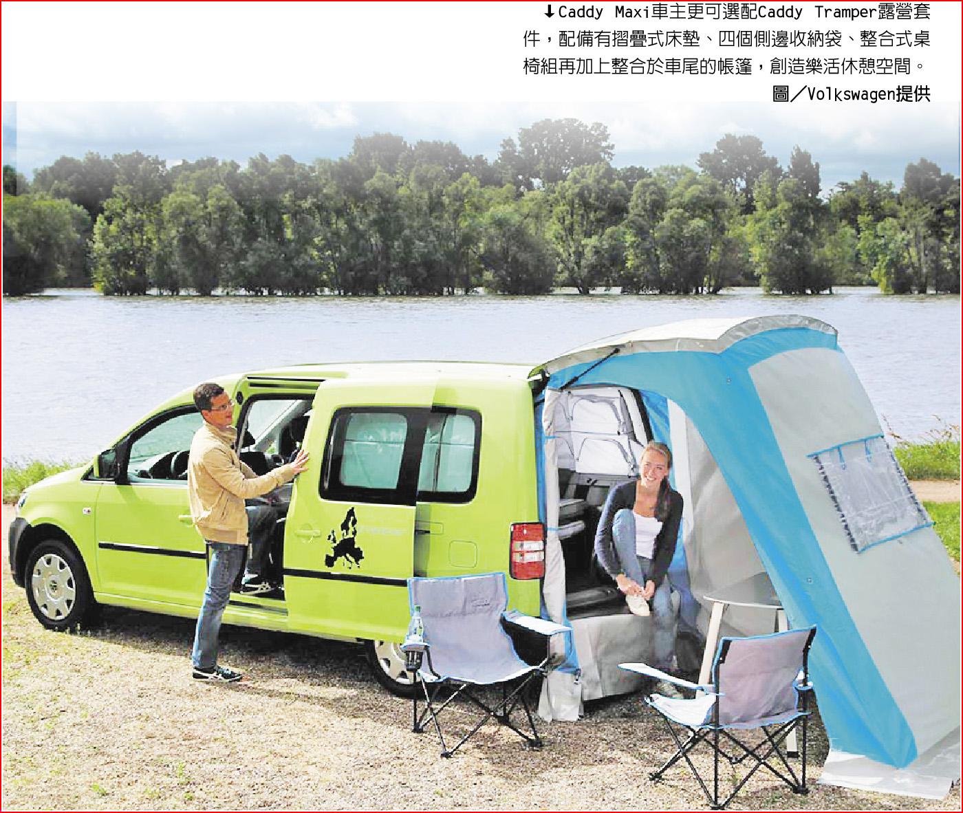 ↓Caddy Maxi車主更可選配Caddy Tramper露營套件,配備有摺疊式床墊、四個側邊收納袋、整合式桌椅組再加上整合於車尾的帳篷,創造樂活休憩空間。圖/Volkswagen提供