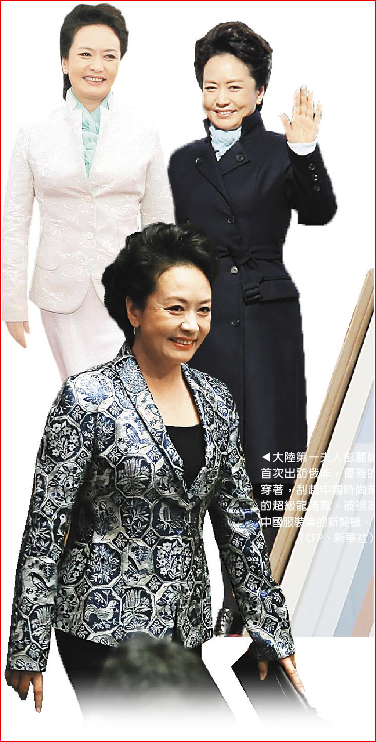 ▲大陸第一夫人彭麗媛首次出訪俄非,優雅的穿著,刮起中國時尚業的超級龍捲風,被視為中國服裝業的新契機。(CFP、新華社)