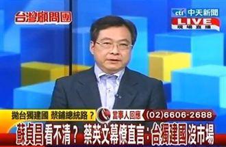 兩岸政策「蘇」了  紀國棟:蘇貞昌想死又想吃米 矛盾