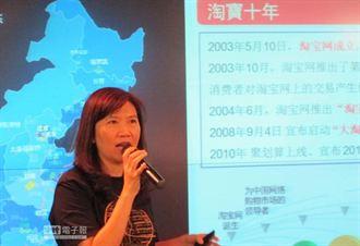 淘寶網慶十週年 準備成立「台灣淘寶」