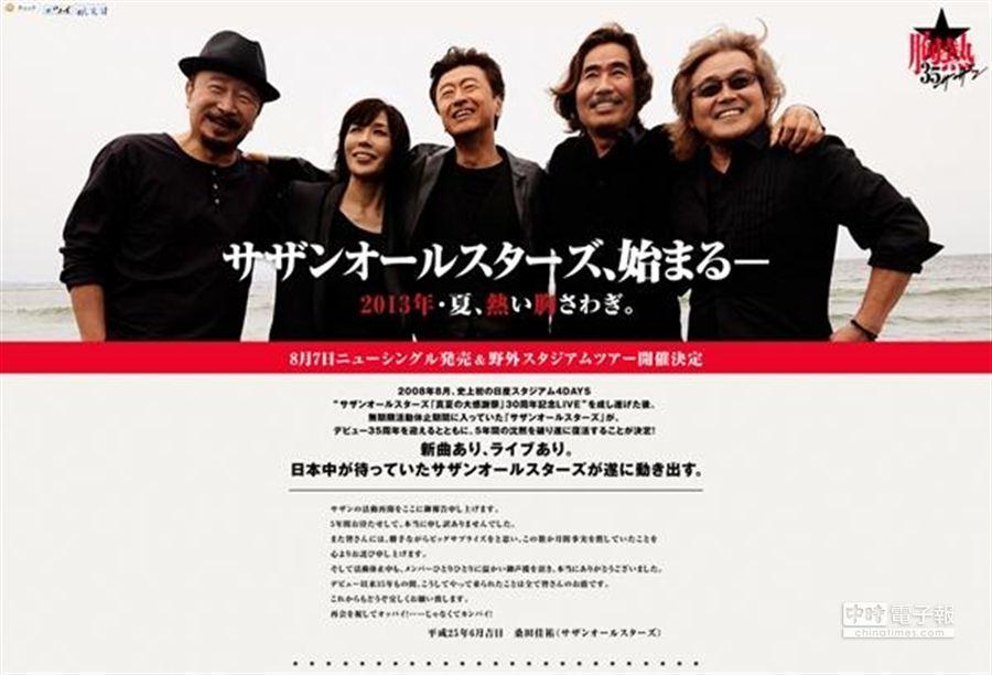 南方之星於日本官方網站上宣布將於8月正式復出。(圖取自南方之星日本官網)