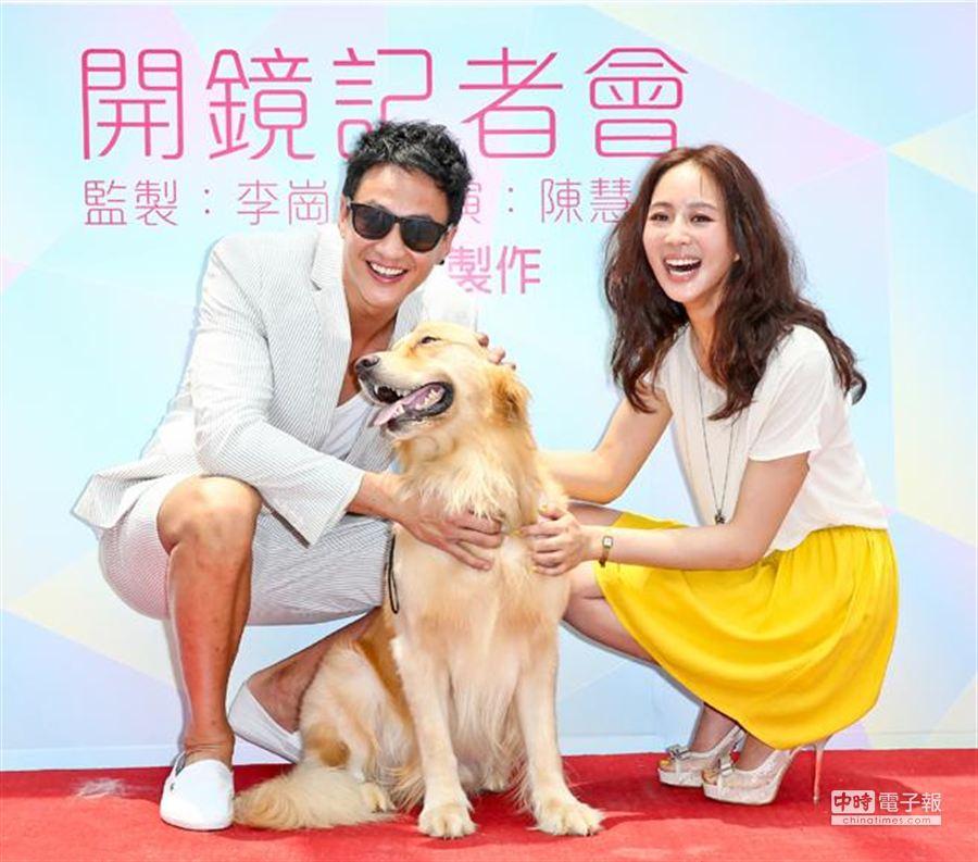 何潤東和張鈞甯帶著主角黃金獵犬一同出席開鏡記者會。(羅永銘攝)