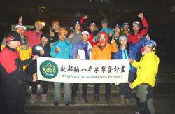 挑戰8000 臺灣登頂喀喇崑崙山脈