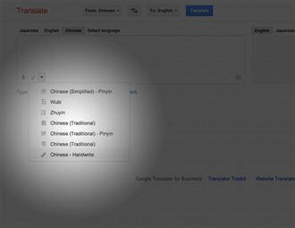 網頁版Google翻譯正式推出「手寫功能」支援全球45種語言