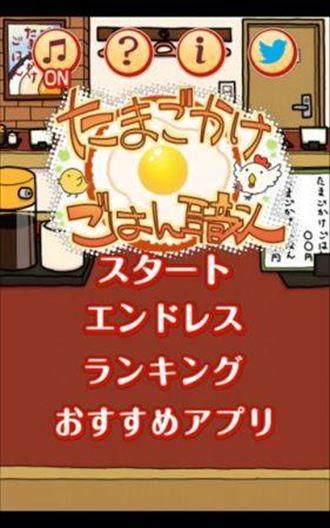 你是打蛋達人嗎?來挑戰「Tamago Kake Gohan」吧!