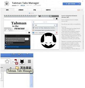 「Tabman Tabs Manager」瀏覽器視窗再多也能輕鬆管理
