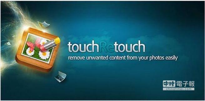 簡單擦掉照片中的路人甲 「TouchRetouch」免費版