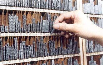 鉛字排版手民