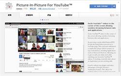 「Picture-In-Picture」Youtube子母窗 讓你一邊工作一邊看影片
