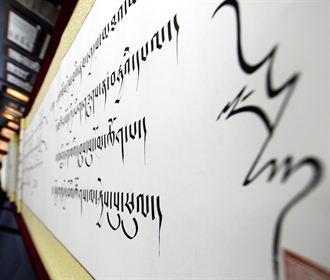 西藏:百米藏文書法長卷創基尼斯世界紀錄