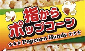 「Popcorn Hands」爆米花爆出金幣雨?!