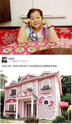 素珠阿姨私下也有少女心 樂玩臉書超Fashion