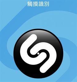 這首歌叫什麼名字?「Shazam」五秒告訴你