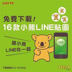 LOTTE樂天小熊餅乾 16款小熊Line貼圖 台灣限定下載