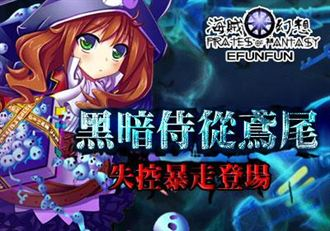《海賊幻想》黑暗侍從鳶尾,失控暴走登場!