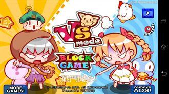 「VS MODE – BLOCKS」不一樣的方塊遊戲
