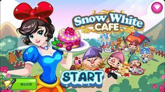 生意超興隆 讓你忙翻天的「白雪公主咖啡館」