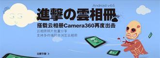 Camera360雲相冊全新上線 照片備份不遺失