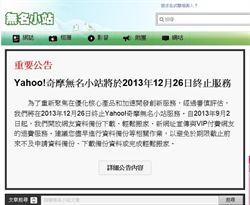 再見了!無名小站宣布12/26關站