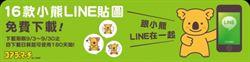 LINE免費貼圖 樂天小熊、阿中寶寶來了!