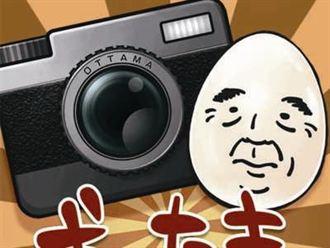 「OSSAN Eggs Camera! 」成為歐吉桑蛋主角