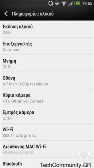 傳HTC將推出搭載八核心處理器的HTC New One