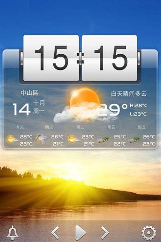安卓天氣 蘋果手機也聞香