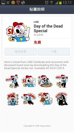 美墨限定-「Day of the Dead Special」骷髏饅頭人貼圖!