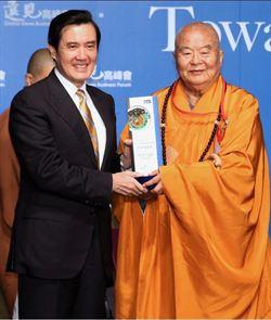總統馬英九出席高峰論壇 頒星雲法師成就獎