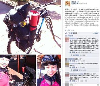 前華航「空姐作家」林亞若澳洲沙漠騎單車 遇車禍過世