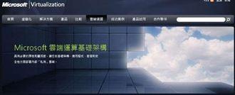 市場唯一 整合公私雲!台灣微軟.A10 Networks合作