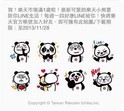 加入台灣樂天官方LINE 送運小熊貼圖