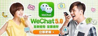 老是找不到聊天內容?簡單步驟WeChat聊天記錄輕鬆找!