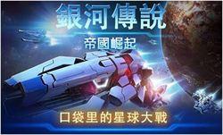 《銀河傳說:帝國崛起》Android/iOS版本強勢登陸