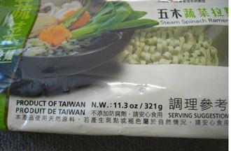 五木拉麵含銅葉綠素 3款下架