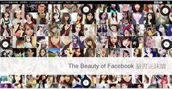不需無名 臉書也有正妹牆了