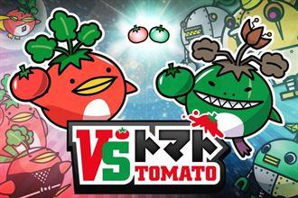 番茄與番茄之間的戰爭!「VS TOMATO」