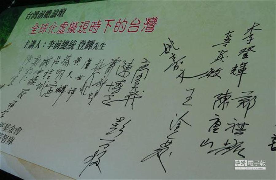 前總統李登輝在新台灣國策智庫發表演講,昔日財經幕僚全數到期。(圖/陳碧芬攝)
