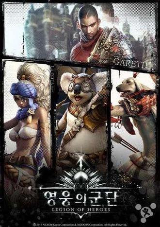 韓國Nexon公司 發表最新遊戲「英雄軍團」