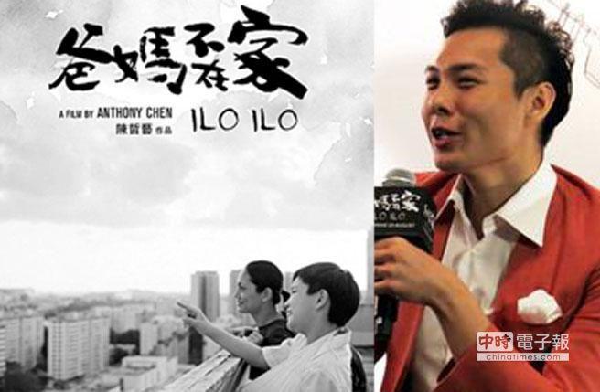 第50屆金馬獎的「最佳新導演」由《爸媽不在家》的陳哲藝得獎。