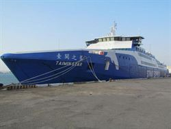 台閩之星大陸第一艘高速客貨輪將投入兩岸新航線