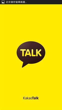 韓國社交網路媒體「KakaoTalk」遊戲平台 成功打響小遊戲招牌